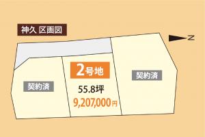 WOODVILLAGE伊勢市神久3区画